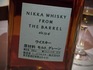 """Flaschenetikett des Nikka From the Barrel während des Whisky-Tastings zur Sonderausstellung """"Oishii! Lecker Essen"""" im Linden-Museum Stuttgart am 10. Februar 2017."""